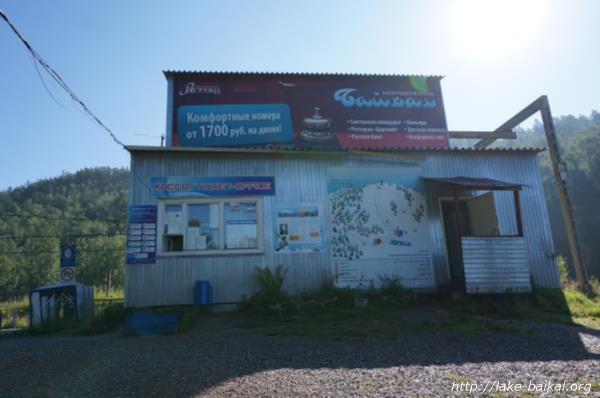展望台リフト乗り場のチケット売り場の画像